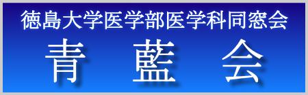 徳島大学医学部医学科同窓会 青藍会