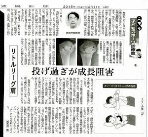武田先生徳島新聞