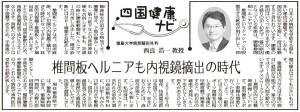 四国健康ナビ記事