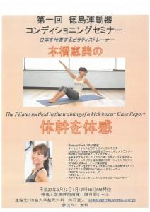 徳島運動器コンディショニングセミナー