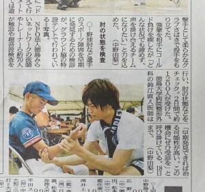 野球検診新聞記事