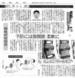 東野先生徳島新聞