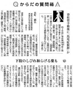 読売新聞7月31日