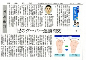徳島新聞 殿谷先生2