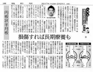 徳新 岩目先生2017
