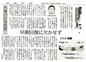 2017 徳新 和田先生