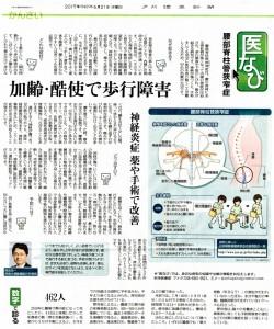 2017_西良先生(医なび)_pdf
