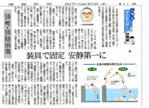 子どもスポーツ診療室【24】_pdf