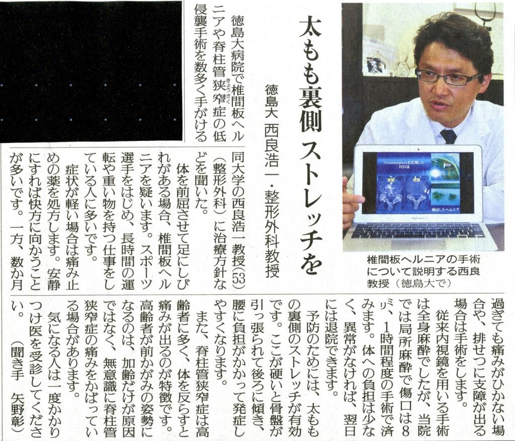 西良先生 読売 20017.6