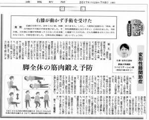 2017相談室 紀先生_pdf