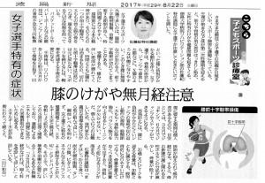 子どもスポーツ診療室【26】_pdf
