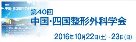 第40回中国・四国整形外科学会