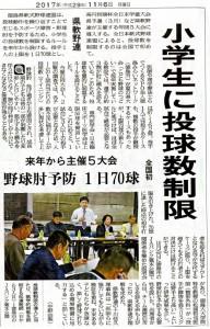 徳島新聞11月6日_pdf