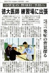 松浦先生 徳島新聞2017_pdf
