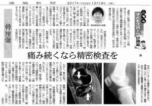 子どもスポーツ診断室【30】_pdf