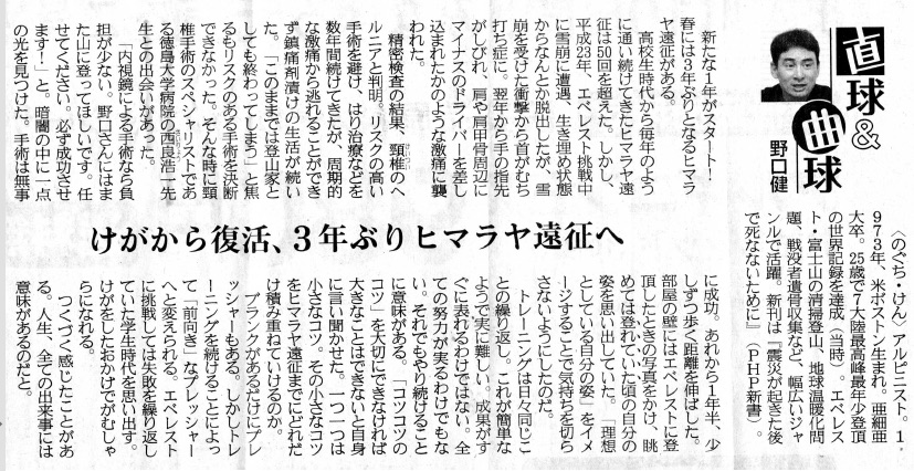 野口さん記事_pdf
