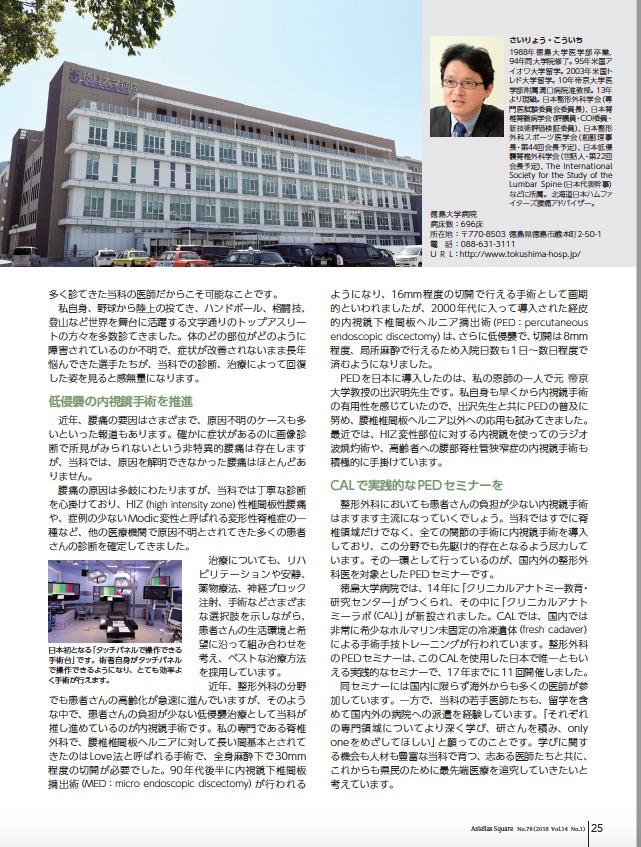 西良教授 取材記事_pdf 2