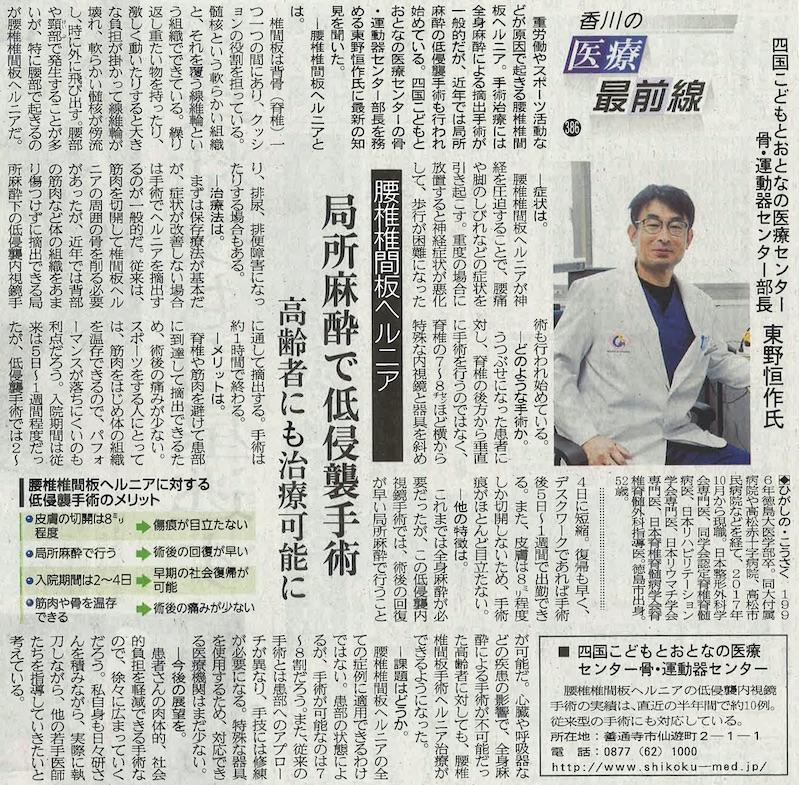 2018-4-6四国新聞東野_jpg