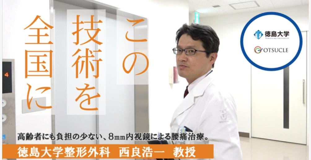 大学クラウドファンディングサイト Otsucle_おつくる_