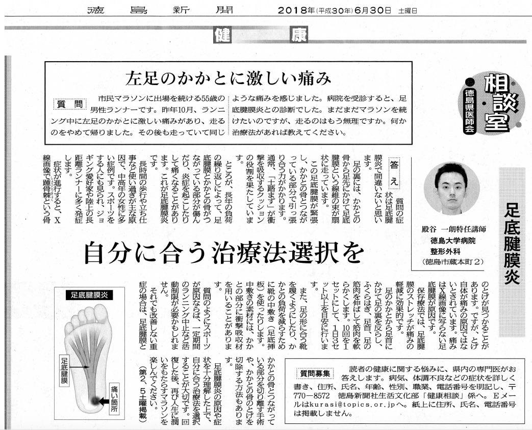 殿谷先生新聞記事2018_6_30_pdf