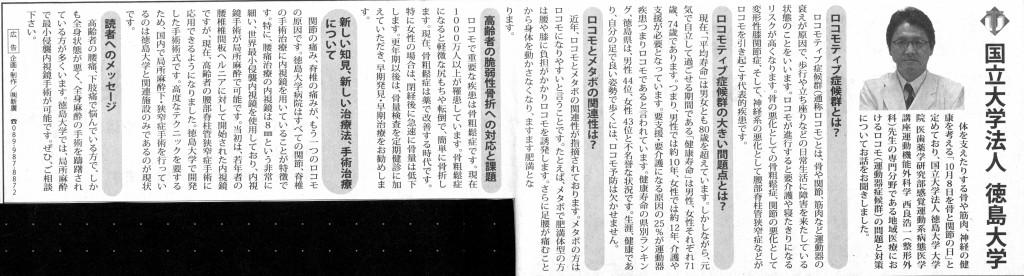2018.9.20産経新聞(西良先生)