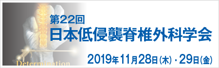 第22回日本低侵襲脊椎外科学会