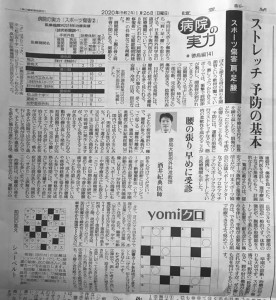 酒井Dr新聞