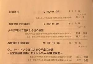 徳島医学会1