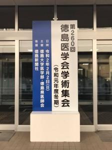 徳島医学会2